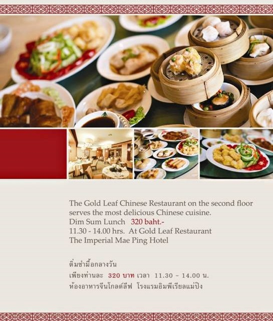 Dim Sum Lunch, The Gold Leaf Chinese Restaurant.